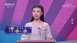 [中国诗词大会]姜怡伶对决周胤好组合飞花令:颜色和植物| CCTV