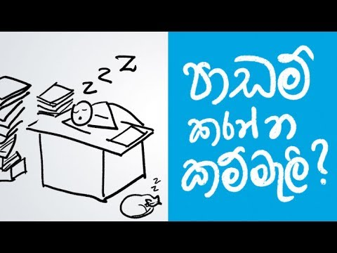 Study without being lazy (Pomodoro technique explained in Sinhala) - #GappiyaThinking