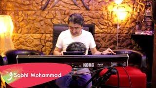 صبحي محمد معزوفه مع كلمات شعر