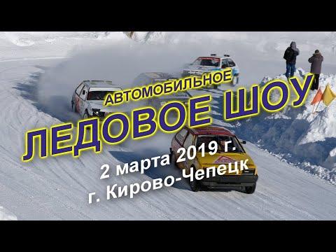 Автомобильное Ледовое шоу 02.03.2019