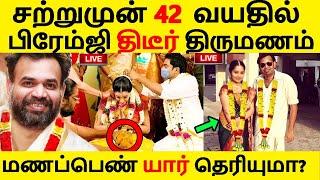 சற்றுமுன் 42 வயதில் பிரேம்ஜி திடீர் திருமணம் மணப்பெண் யார் தெரியுமா?|Premji|