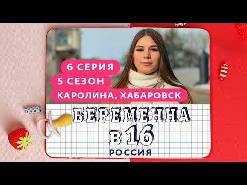 БЕРЕМЕННА В 16 | 5 СЕЗОН, 6 ВЫПУСК | КАРОЛИНА, ХАБАРОВСК - Видео онлайн