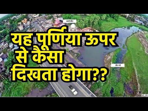 Purnea Bihar City HD video ¦¦Purnea Bihar Video