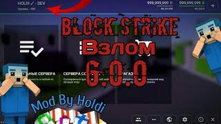 Block Strike!!! Взлом Блок Страйк!!! Взлом 6.0.0! Обнова!!!!