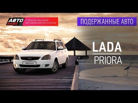 Фото к видео: Подержанные автомобили - Lada Priora 2010 г.