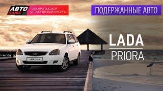 Подержанные автомобили - Lada Priora 2010 г.