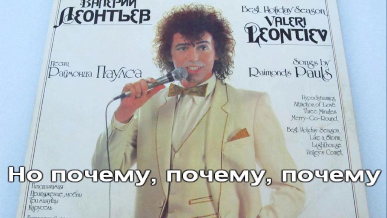 Валерий леонтьев, зеленый свет скачать песню.