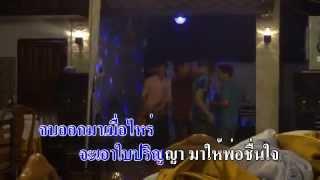 ปริญญาขี้ยา - กัวลาบารา [karaoke]