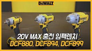 [디월트 TIP] 20V MAX 충전 임팩렌치 (DCF…