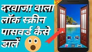 how to use door lock screen screenshot 5