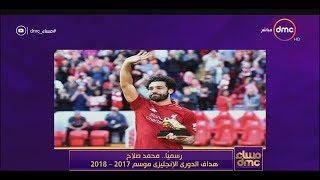 مساء dmc - رسمياً ... محمد صلاح هداف الدوري الانجليزي موسم 2017 - 2018
