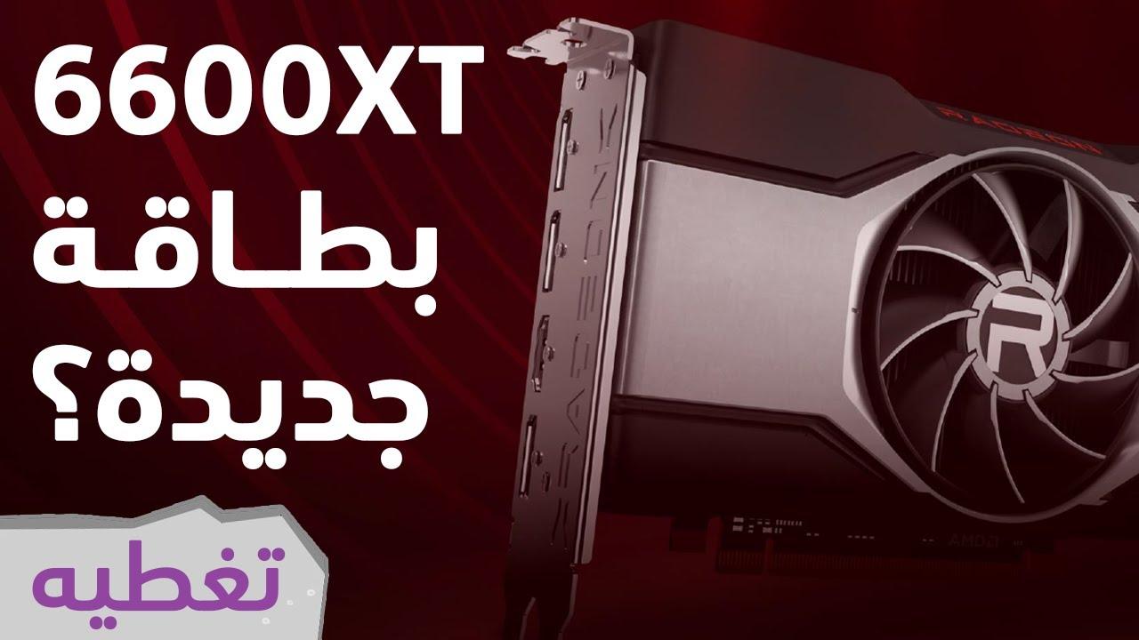 إطلاق كرت الشاشة الجديد راديون 6600 أكس تي [120 ثانية]