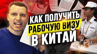 Как получить бизнес визу в Китай, легализация в Китае, рабочая виза и ВНЖ в Китае