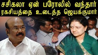 sasikala come on parole to settle property issue - jayakumar | tamil news live | tamil news| redpix