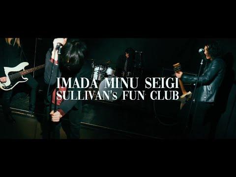 SULLIVAN's FUN CLUB - IMADA MINU SEIGI(MV)