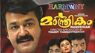 Maanthrikam Action Full Movie   Mohanlal   Vineeth   Vaishnavi   Malayalam Full Movie 2016 Latest