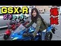 【新車納車】GSX-R125をヒヨコちゃんが買う!そして乗って帰る【GSX-R女子誕生】