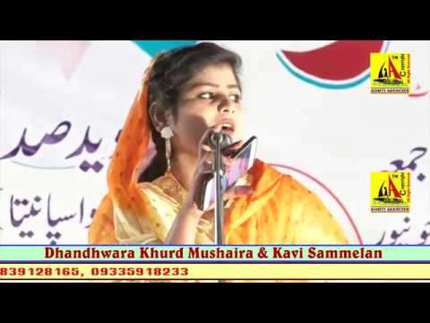 Chandni Shabnam चलो चल कर करें प्यार की बातें अकेले मे-चाँदनी Dhandhwara Khurd Jaunpur Mushaira 2018