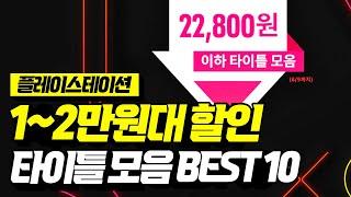 6월 플스 22,800원 이하 할인 타이틀 모음!! 추…