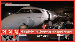 কানাডা থেকে দেশে এসেছে নতুন উড়োজাহাজ ড্যাশ এইট | Biman Bangladesh Airlines | Dash 8 | Somoy TV