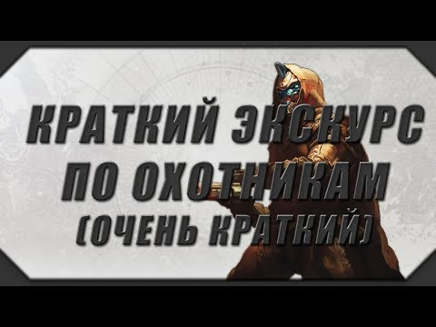 DESTINY 2: ОХОТНИКИ - КРАТКИЙ ЭКСКУРС ПО УЛЬТИМЕЙТАМ.