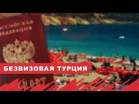 Россиян начнут пускать в Турцию без загранпаспортов