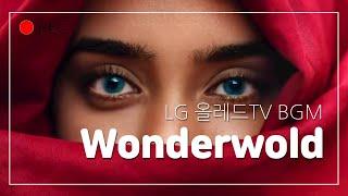 Wonderwold LG 올레드TVBGM한글가사