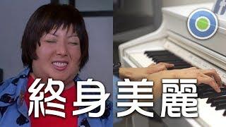 終身美麗 鋼琴版 (主唱: 鄭秀文) 電影【瘦身男女】主題曲