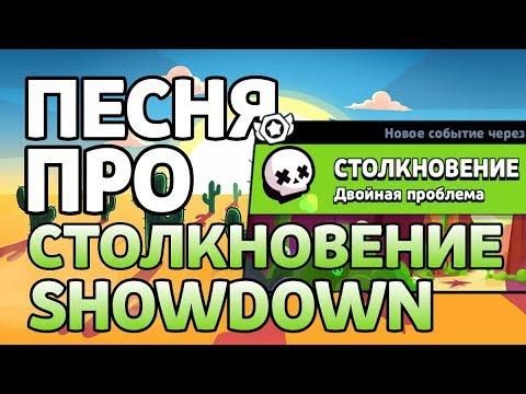 ПЕСНЯ ПРО СТОЛКНОВЕНИЕ / SHOWDOWN