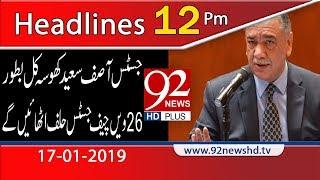 News Headlines | 12:00 PM | 17 January 2019 | 92NewsHD