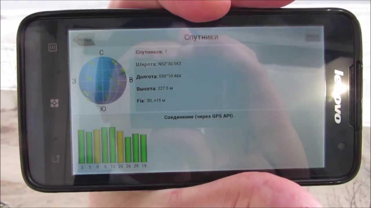 как настроить GPS на телефоне LENOVO P770
