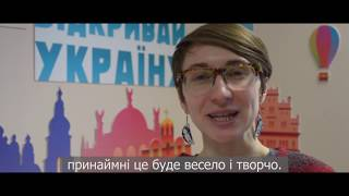 Відкривай Україну Лекція - Дизайн-мислення Video