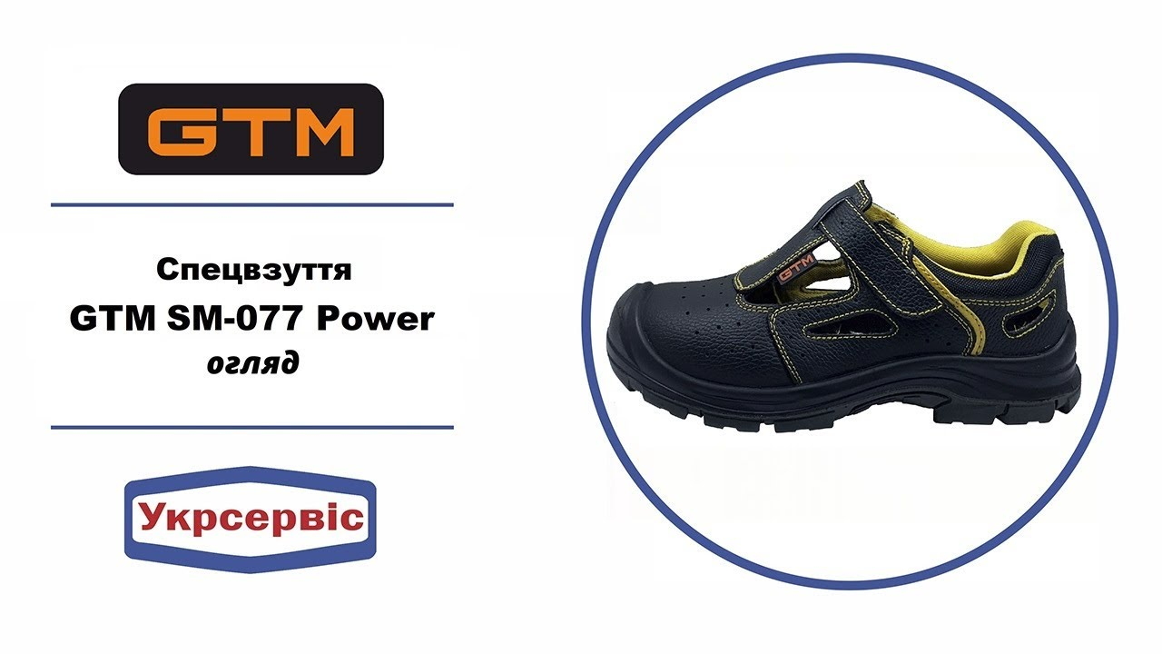 Сандалі робочі (спецвзуття) GTM SM 077 Power - огляд