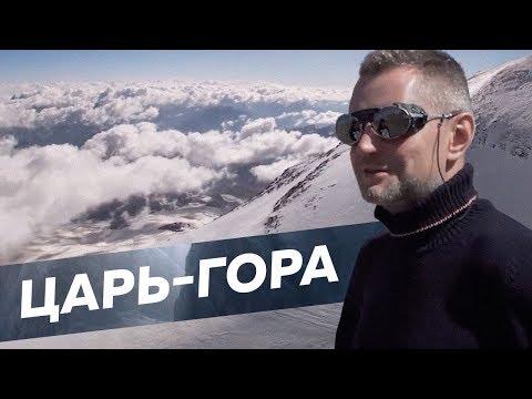 Взгляд на Россию с высоты Эльбруса / Редакция