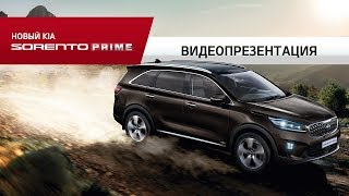 KIA Sorento Prime 2018 | Видеопрезентация