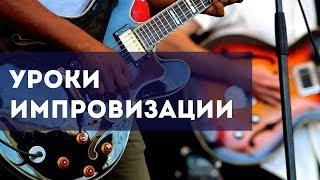 Уроки импровизации - наложение ритма 3 на 4