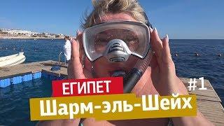 Египет, Шарм эль Шейх. Зимний отпуск на море. Обзор нашего номера в отеле. Спа комплекс.