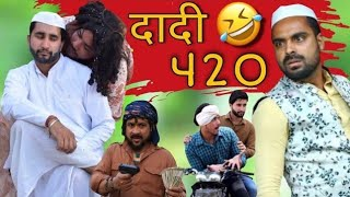 Comedy Video hindi | Comedy Video | ibrahim 420 new video| ibrahim 420 Ki Video| baba 420 | DaDi 420