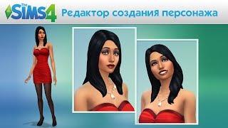 The Sims 4: Редактор создания персонажа - видео игрового процесса(В этом видео вы увидите новый, самый мощный и интуитивный редактор создания персонажа. Узнайте больше на:..., 2014-05-13T15:13:57.000Z)