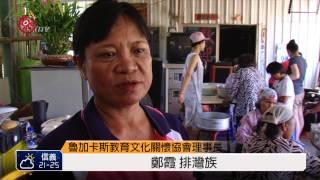 重現小米收穫祭 南興部落耆老動員 2014-08-22 TITV 原視新聞