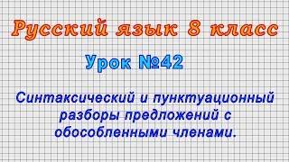 Русский язык 8 класс (Урок№42 - Синтаксич. и пунктуационный разборы предл. с обособленными членами.)