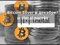 Майнинг дома. Bitcoin Silver в декабре? Metal растёт
