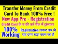 Transfer Money From Credit card To Bank Free,New app pre - Registration
