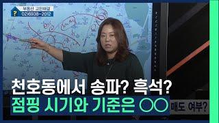 천호동 군계일학! 래미안강동팰리스 팔고 13억대 아파트…