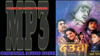 Pirati Ko Mitho Tirsana || Nepali Movie Deuta Song || Indrajeet Mijhar || Bharati Ghimire