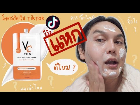Download ♡ วิเคราะห์ส่วนผสม : ครีมซองสุดฮิตๆ VC Whitening Cream 🍊 ครีมวิตามินซี เซรั่มวิตซีน้องฉัตร  | จบบ ♡