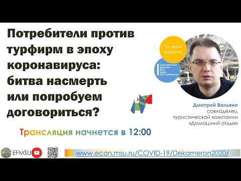 Дмитрий Вальяно: «Потребители против турфирм в эпоху коронавируса»