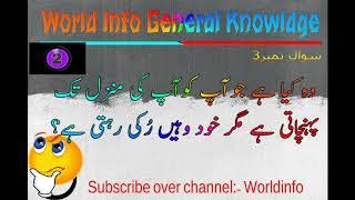 Category funny sawal Jawab in Urdu