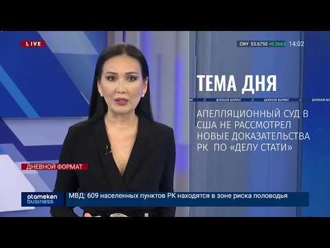 Новости Казахстана. Выпуск от 25.02.20 / Дневной формат