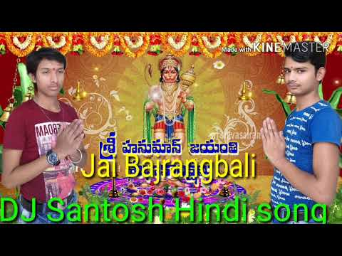 DJ Jai Jai Bajrangbali bhakti song Hindi remix 2018 Jai Hanuman Gyan Gun Sagar Bhakti remix song
